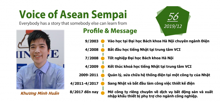 Voice of Asean Sempai (Vol 56)