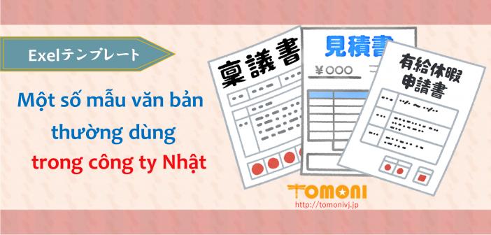 Một số mẫu văn bản thường dùng trong công ty Nhật