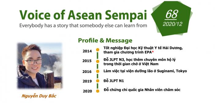 Voice of Asean Sempai (Vol 68)