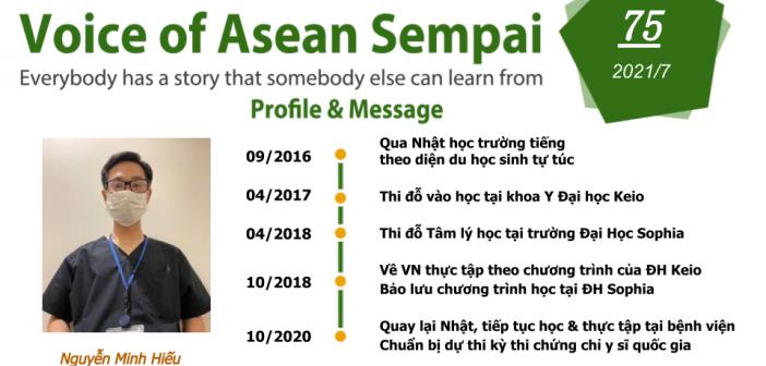 Voice of Asean Sempai (Vol 75)