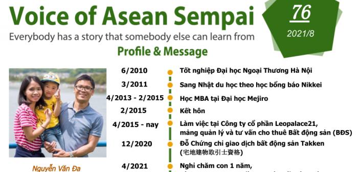 Voice of Asean Sempai (Vol 76)