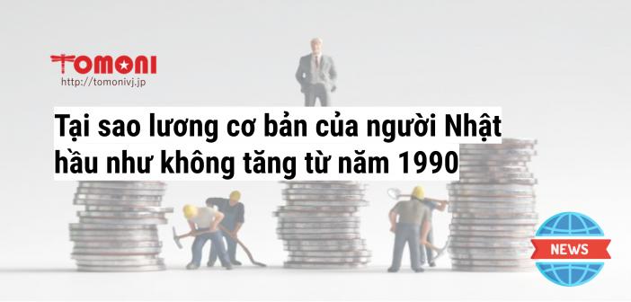 Tại sao lương của người Nhật hầu như không tăng từ năm 1990